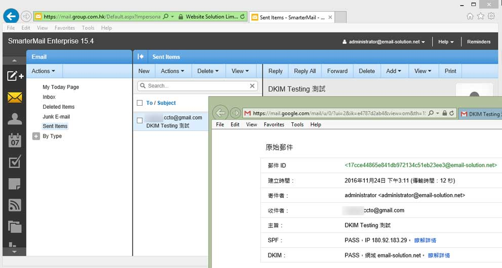 Email Hosting - support SPF and DKIM (支援 SPF 及 DKIM)