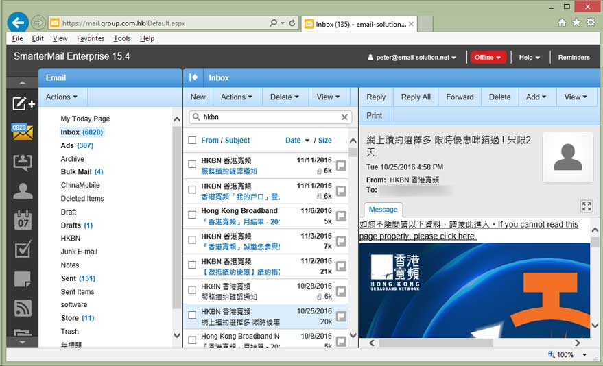 Email Hosting - Full Text Index Search (全文搜索)